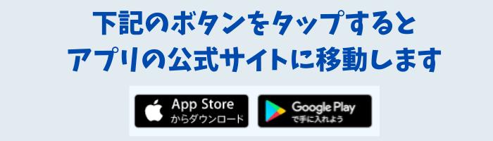 下記のボタンをタップすると-アプリの公式サイトに移動します
